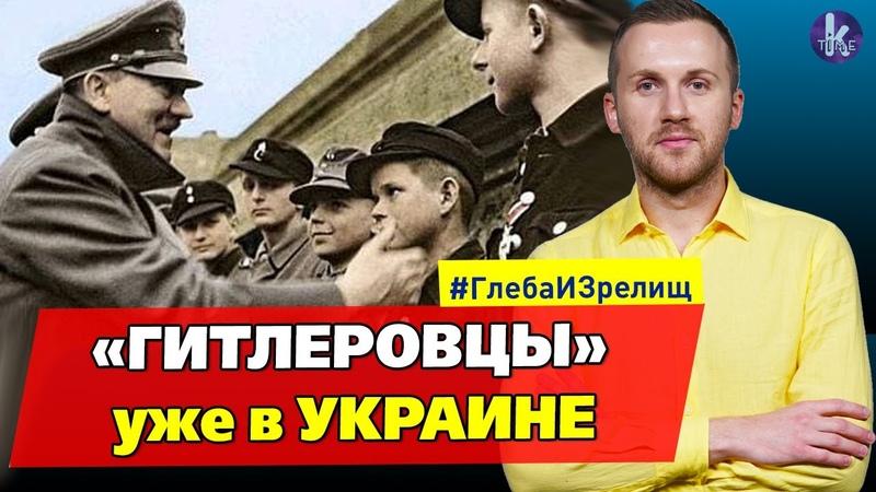 Украинские школьники подсели на Гитлера 223 Глеба и зрелищ