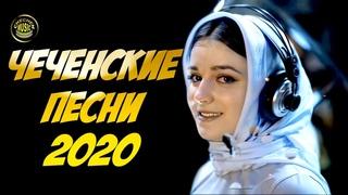 Чеченский Сборник 2020  САМЫЕ КРАСИВЫЕ ПЕСНИ Октябрь 2020