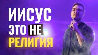 Иисус – это не религия! Самая сильная и опасная проповедь с концерта Джастина Бибера!
