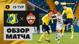Ростов - ЦСКА - 1:3. Обзор матча