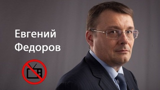 Одно из лучших запрещенных к показу в СМИ интервью. Евгений Федоров