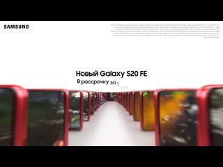 Новый Galaxy S20 FE