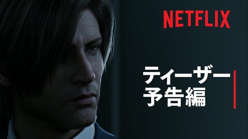 『バイオハザード インフィニット ダークネス』ティーザー予告編 Netflix