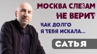 Сатья • Москва слезам не верит