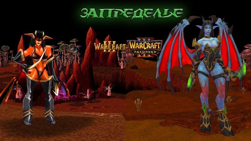Сравнение моделей нейтралов Запределье в Warcraft 3 и Warcraft 3 reforged