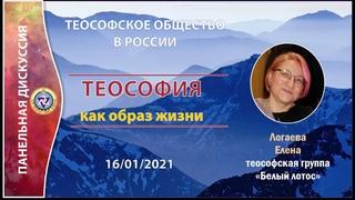 ТЕОСОФИЯ КАК ОБРАЗ ЖИЗНИ. Елена Логаева (16-01-2021) Теософия