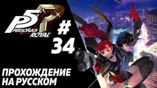 Persona 5 Royal (#34) ● Ссора с Морганой и знакомство с Прекрасной Воровкой