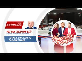 Валерий Меладзе в Утреннем шоу Русские Перцы