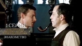 Шерлок Холмс и доктор Ватсон | 1 серия | Знакомство