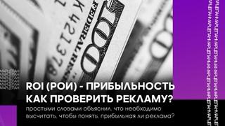 ROI РОИ Как проверить рекламу на прибыльность |  МАРЦЕПАН