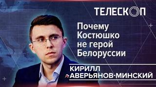 Кирилл Аверьянов-Минский: Почему Костюшко не герой Белоруссии