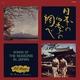 Шедевры этнической музыки. Япония - Fuyu no yoru