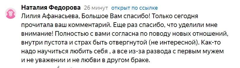 FqFieNVdRx0 - Отзывы Афанасьева Лилия