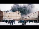 Пякин В.В. о трагедии в Кемерово. Пожар в ТРЦ Зимняя вишня.