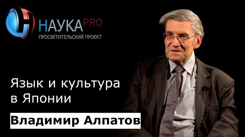 Владимир Алпатов Язык и культура в Японии