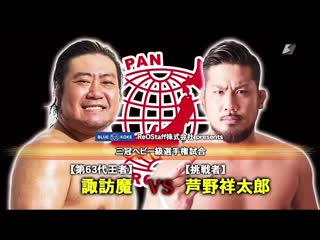 Suwama (c) vs. Shotaro Ashino (AJPW All Japan Pro Wrestling Broadcast 2020 #8)