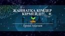 Жаннатқа кімдер кірмейді? Ерлан Акатаев