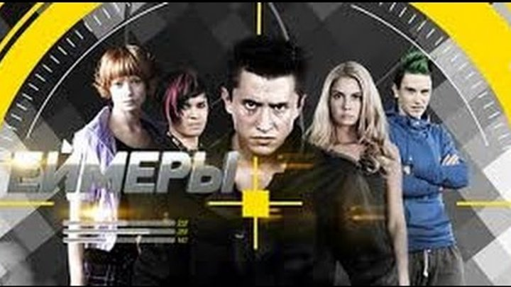Геймеры 5 6 7 8 серии 8 боевик приключения 2012 Россия