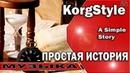 KorgStyle Ken Martina /A Simple Story /Как классно эта пара держится в танце Korg Pa 900 ItaloDisco