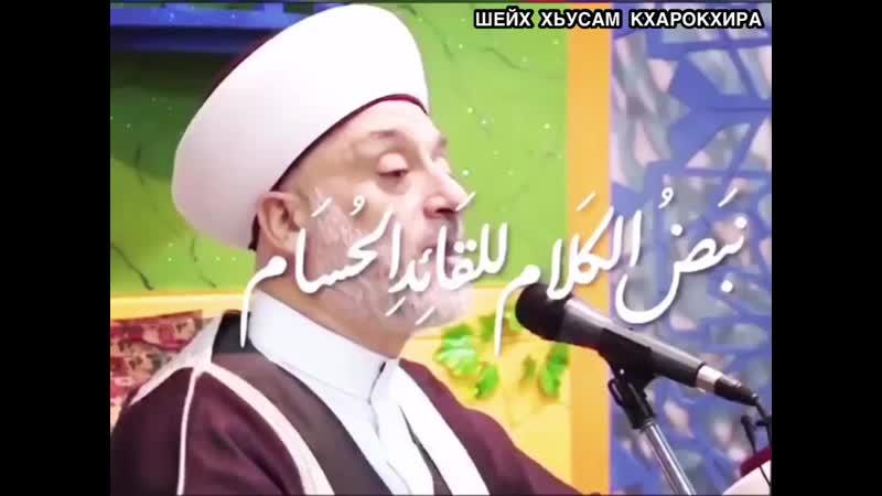 «Не каждый, кто богат, любимец Аллах1а». Шейх Хьусам