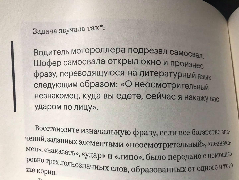 Олимпиадная задача по русскому языку для иностранцев