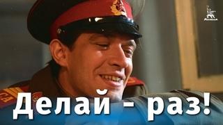 Делай - раз! (драма, реж. Андрей Малюков, 1989 г.)