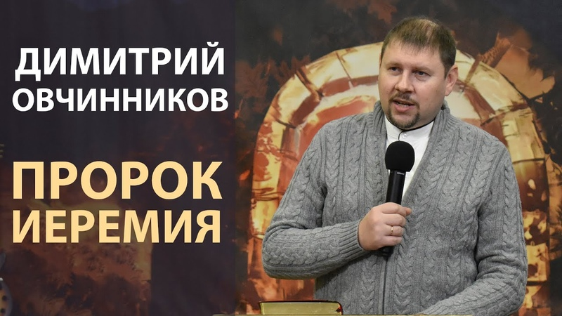 Дмитрий Овчинников Пророк Иеремия сурдоперевод