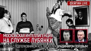 Московская интеллигенция на службе Лубянки. Беседа с подполковником КГБ, писателем Вл. Поповым
