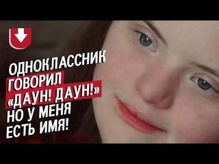 Девушка с синдромом Дауна: Аня | Быть молодым