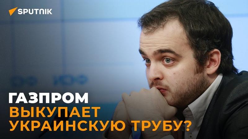 Кондратьев почему украинская труба нужна Газпрому и сколько за неё дадут