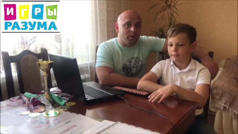 Богдан 10 лет и его папа Отзыв о нашем центре ИГРЫ РАЗУМА г Симферополь Интеллектуальное развитие детей