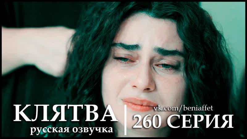 Турецкий сериал Клятва Yemin - 260 серия (русская озвучка)
