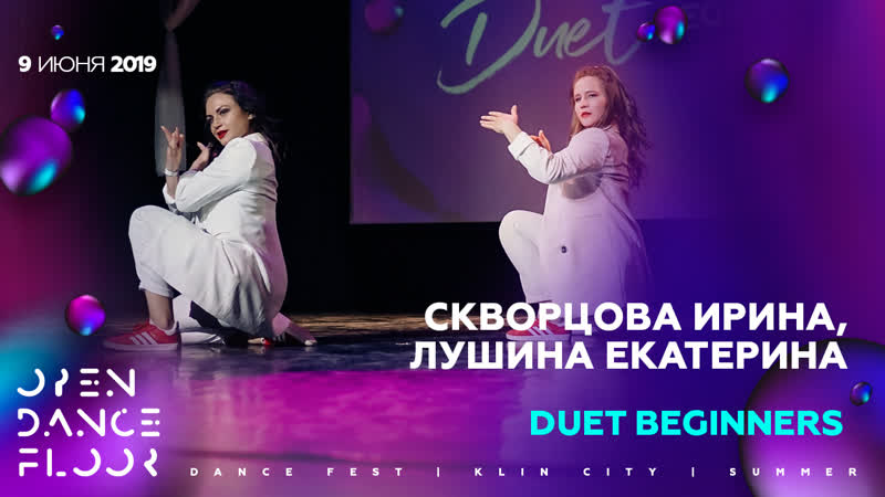 Скворцова Ирина Лушина Екатерина DUET BEGINNERS OPEN DANCE FLOOR 9