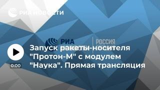 """Запуск ракеты-носителя """"Протон-М"""" с модулем """"Наука"""". Прямая трансляция"""