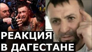 Что в Дагестане говорят о Коноре - Рамазан Исмаилов о Макгрегоре и словах Шлеменко