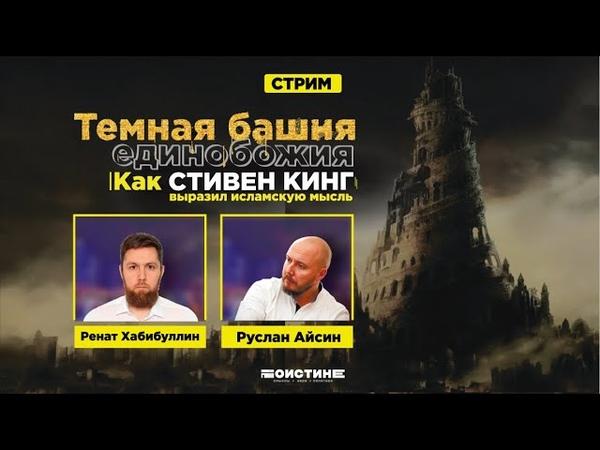 Темная башня единобожия Как Стивен Кинг выразил исламскую мысль