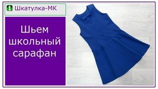 Шьем школьный сарафан|Шкатулка-МК