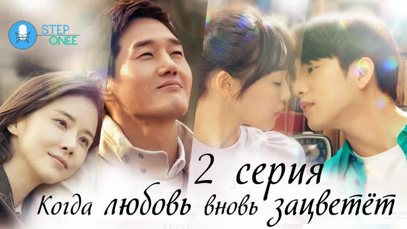 2 16 Когда любовь вновь зацветёт Южная Корея 2020 озвучка STEPonee MVO
