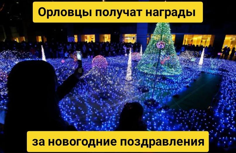 Орловцы получат награды за новогодние поздравления