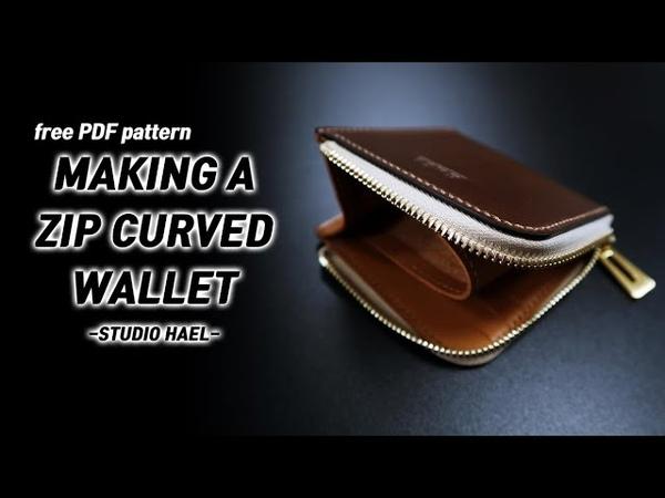 Making a zip curved wallet 지퍼커브지갑 만들기 Leather Craft PDF 가죽공예패턴