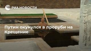 Владимир Путин трижды окунулся в прорубь во время крещенского купания
