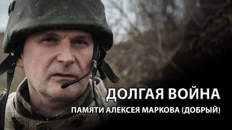 Долгая война Памяти Алексея Маркова Добрый