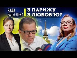 З Парижу з любов'ю? Як Франція стає партнером Росії | Рада нацбезпеки