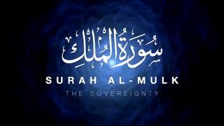 Сура 67: «Аль-Мульк» (Власть) [Субтитры] Очень красивое чтение! Омар Хищам