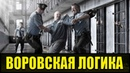 Фильм который вы не успели посмотреть в этом году - Воровская логика / Русские боевики