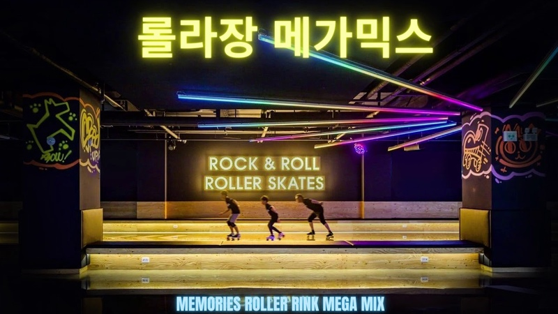 추억의 롤라장 믹스 MEMORIES ROLLER RINK MEGA MIX