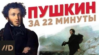 Весь Пушкин за 22 минуты