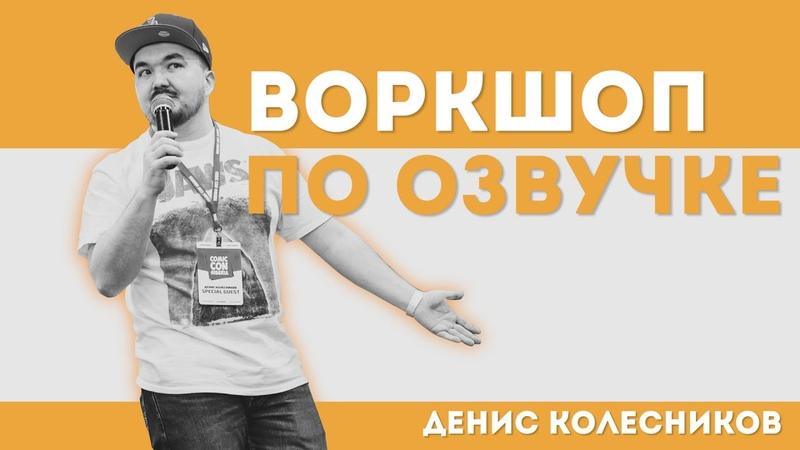 Воркшоп по озвучке Денис Колесников Comic Con Siberia