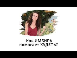 Елена Кален: Как имбирь помогает худеть?