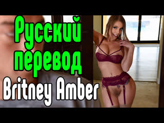 Britney Amber большие сиськи big tits [Трах, all sex, porn, big tits, Milf, инцест, порно blowjob brazzers секс анальное секс